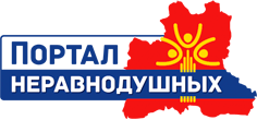 Портал неравнодушных.ru