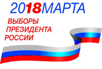 18 марта 2017 года - выборы Президента России